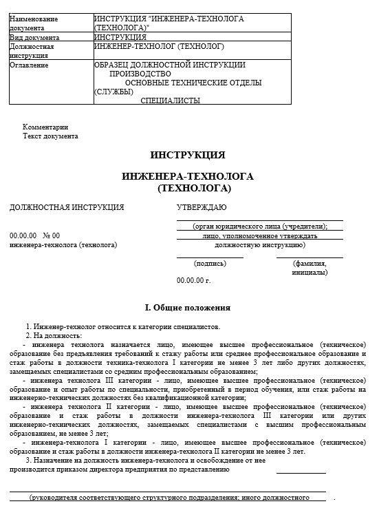 dolzhnostnaya-instrukciya-tekhnologa001
