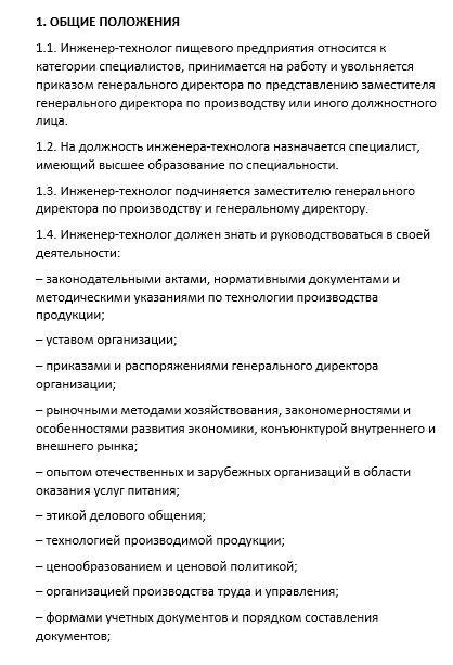dolzhnostnaya-instrukciya-tekhnologa002