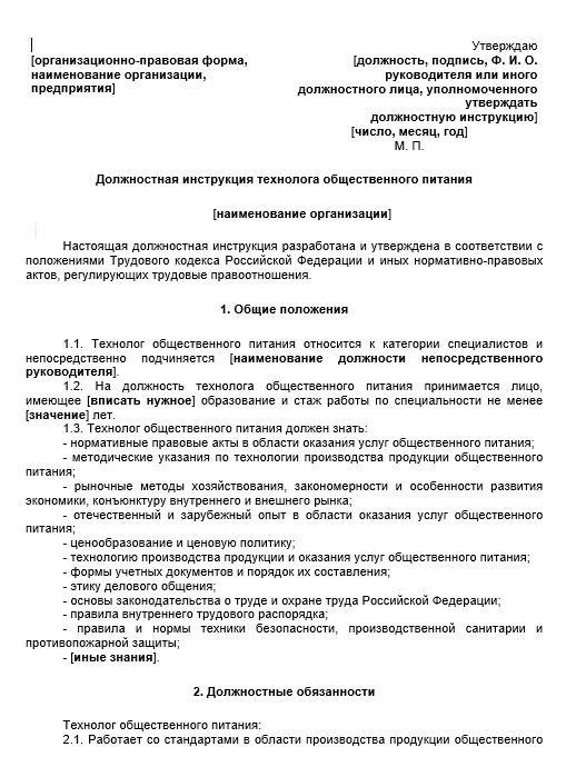 dolzhnostnaya-instrukciya-tekhnologa003