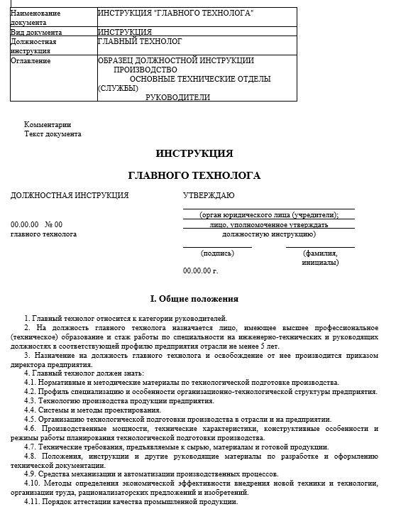 dolzhnostnaya-instrukciya-tekhnologa004