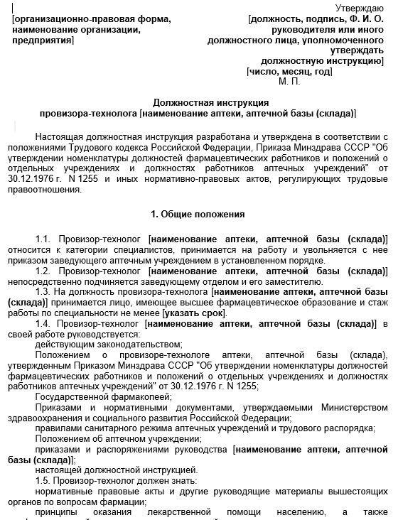 dolzhnostnaya-instrukciya-tekhnologa005