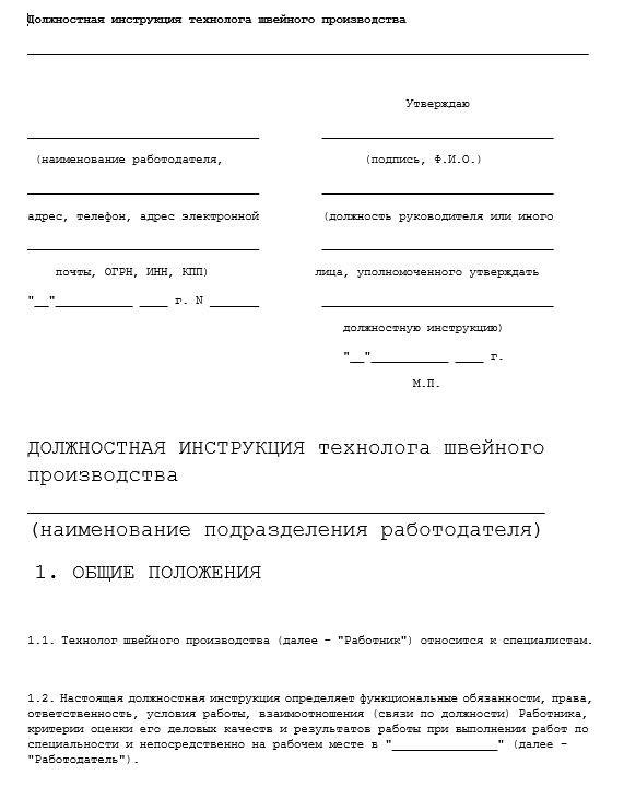 dolzhnostnaya-instrukciya-tekhnologa006