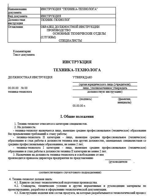 dolzhnostnaya-instrukciya-tekhnologa007