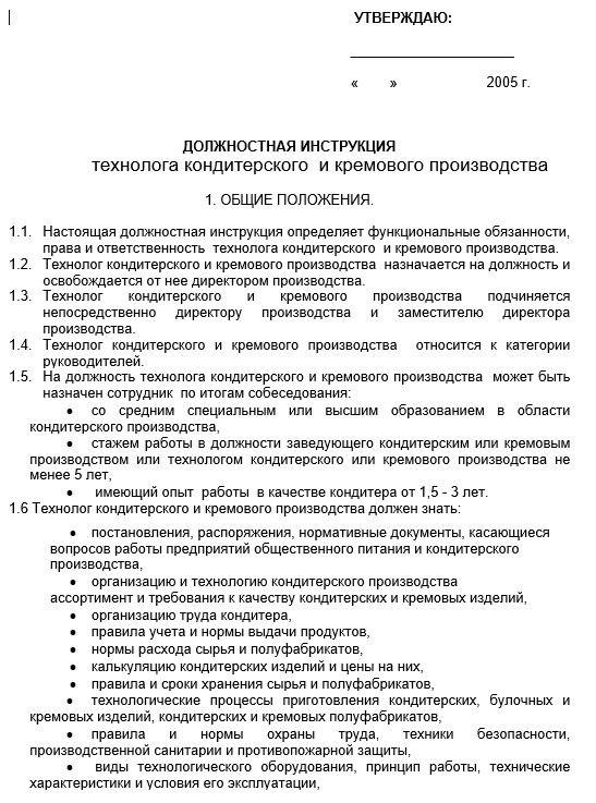 dolzhnostnaya-instrukciya-tekhnologa008