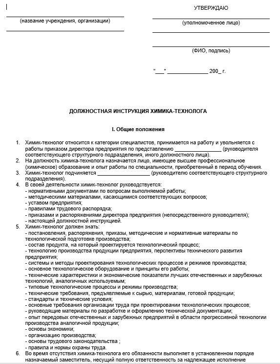 dolzhnostnaya-instrukciya-tekhnologa009