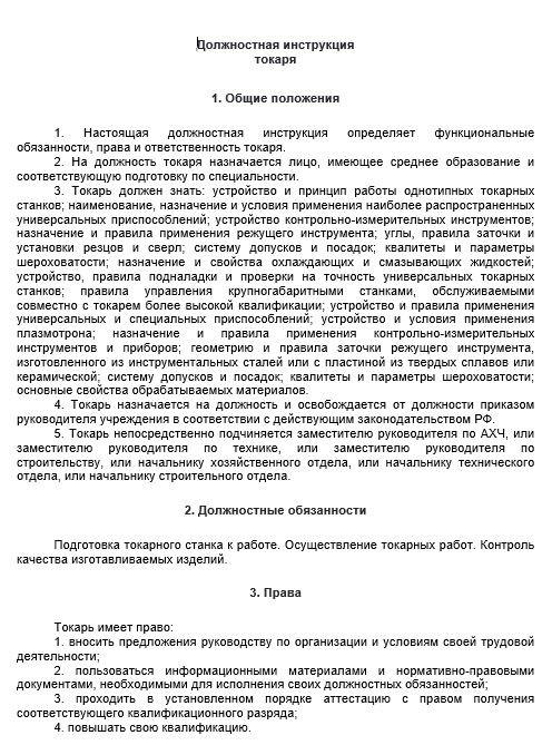dolzhnostnaya-instrukciya-tokarya001
