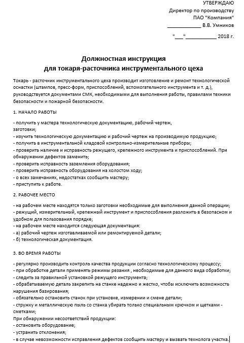 dolzhnostnaya-instrukciya-tokarya002