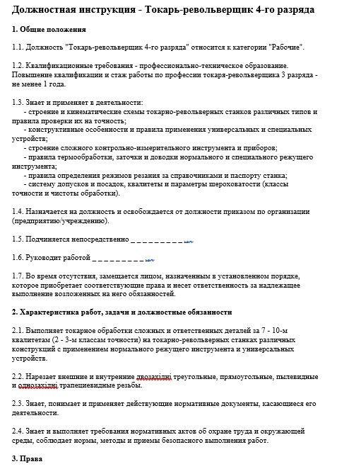 dolzhnostnaya-instrukciya-tokarya003