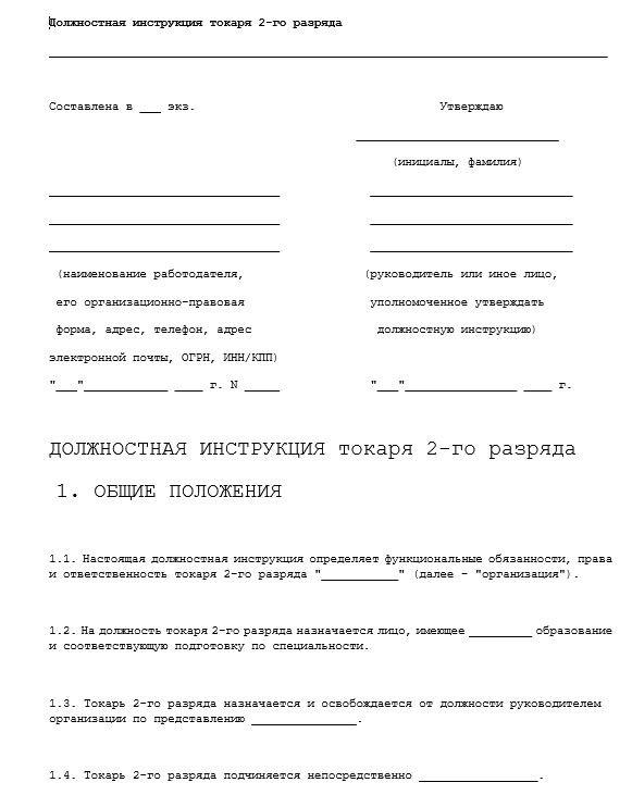 dolzhnostnaya-instrukciya-tokarya004