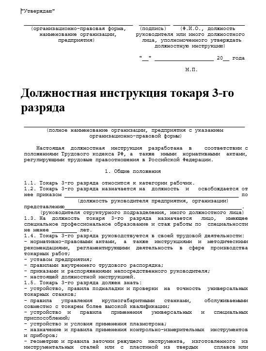 dolzhnostnaya-instrukciya-tokarya005