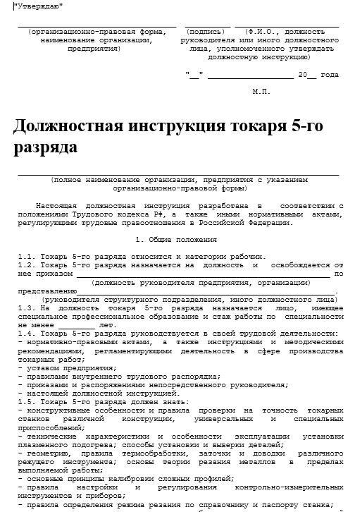dolzhnostnaya-instrukciya-tokarya007