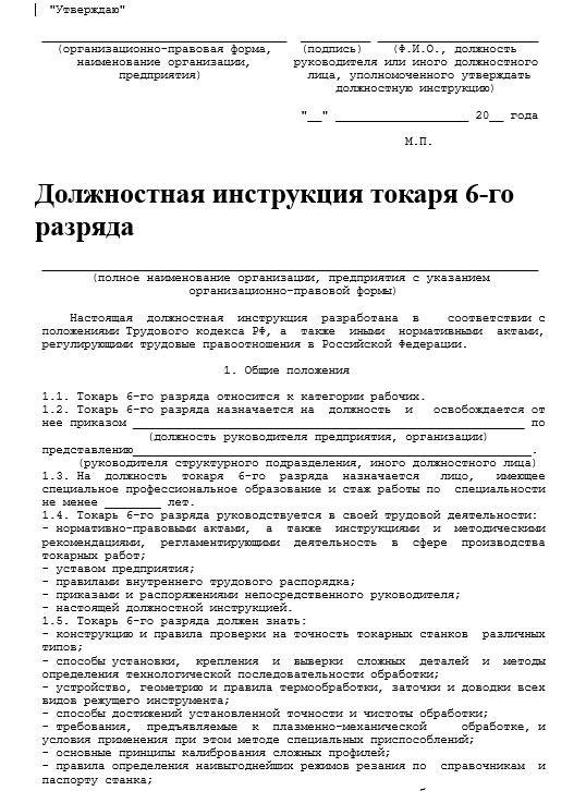 dolzhnostnaya-instrukciya-tokarya008