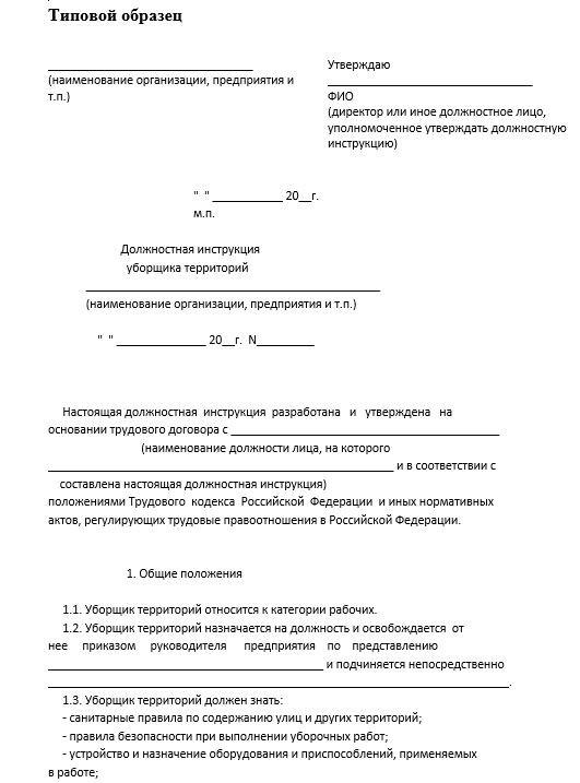 dolzhnostnaya-instrukciya-uborshchika-territorii001