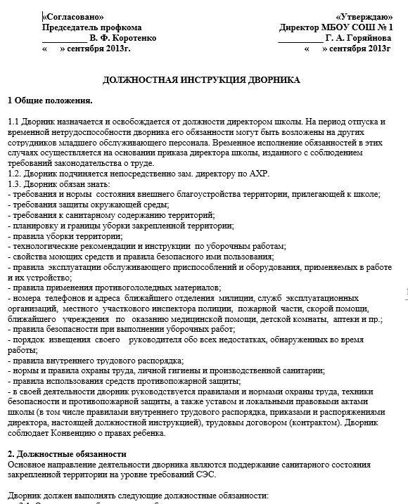 dolzhnostnaya-instrukciya-uborshchika-territorii002