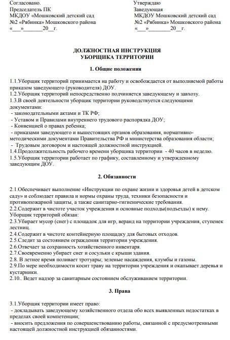dolzhnostnaya-instrukciya-uborshchika-territorii003