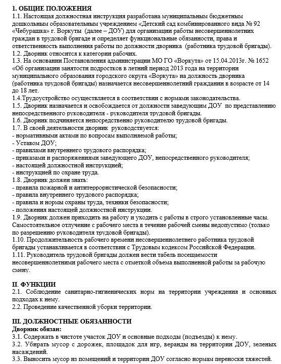 dolzhnostnaya-instrukciya-uborshchika-territorii004