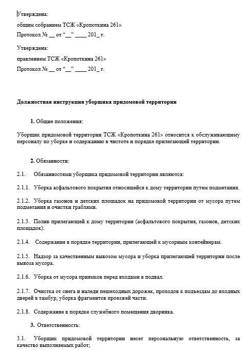 dolzhnostnaya-instrukciya-uborshchika-territorii005