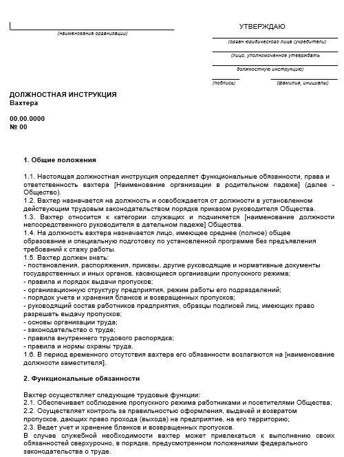 dolzhnostnaya-instrukciya-vahtera001