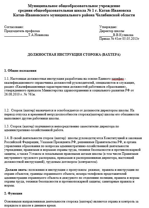 dolzhnostnaya-instrukciya-vahtera002