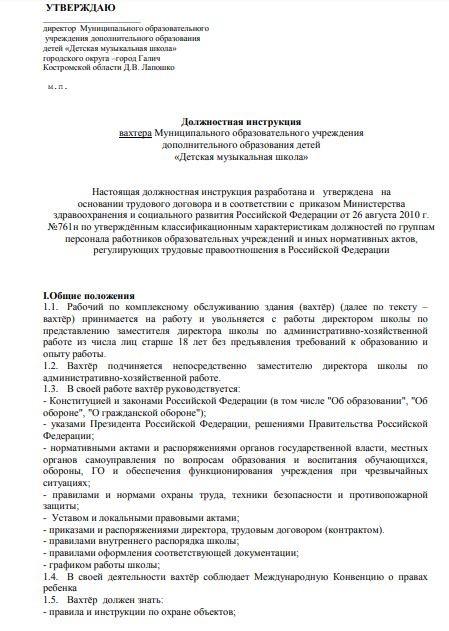 dolzhnostnaya-instrukciya-vahtera003