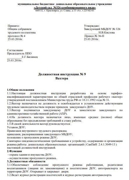 dolzhnostnaya-instrukciya-vahtera004