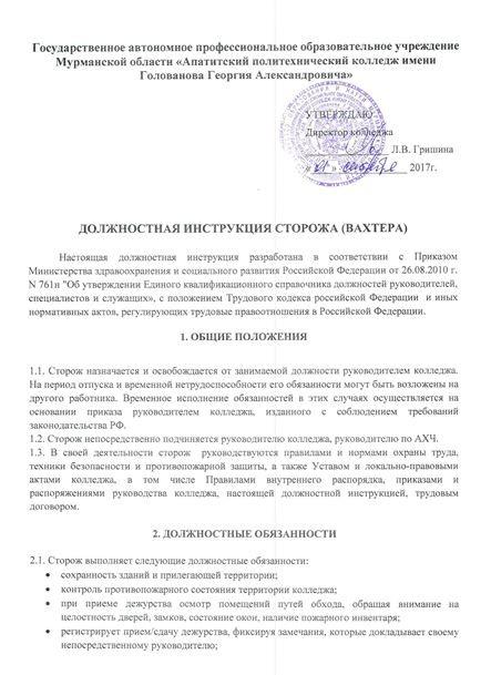 dolzhnostnaya-instrukciya-vahtera005