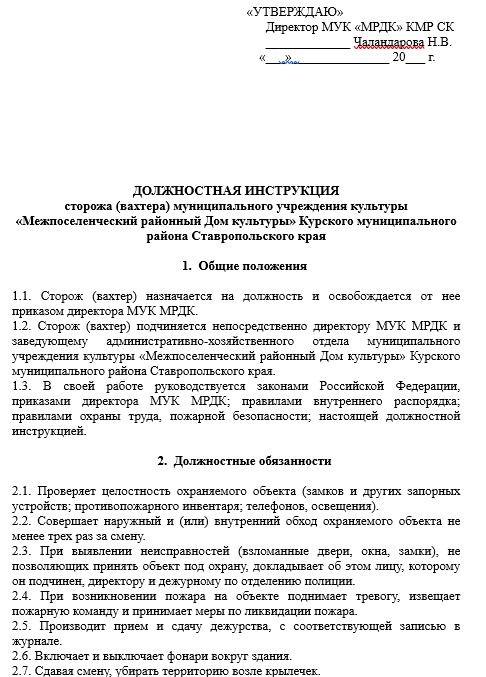 dolzhnostnaya-instrukciya-vahtera006