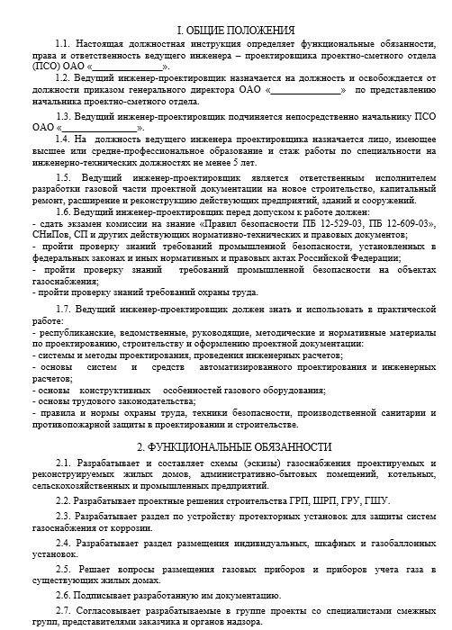 dolzhnostnaya-instrukciya-vedushchego-inzhenera001