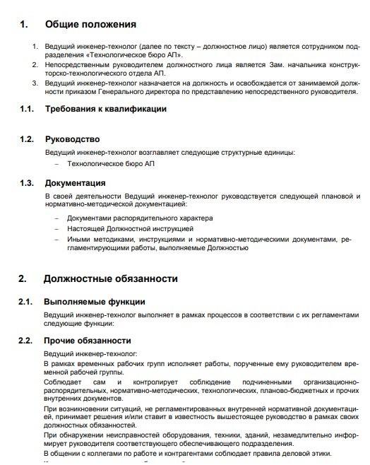 dolzhnostnaya-instrukciya-vedushchego-inzhenera002