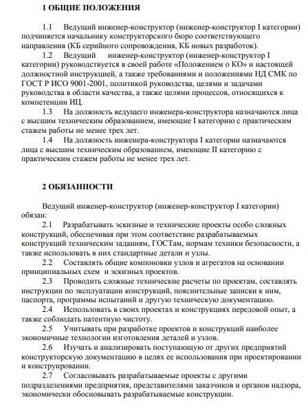 dolzhnostnaya-instrukciya-vedushchego-inzhenera003