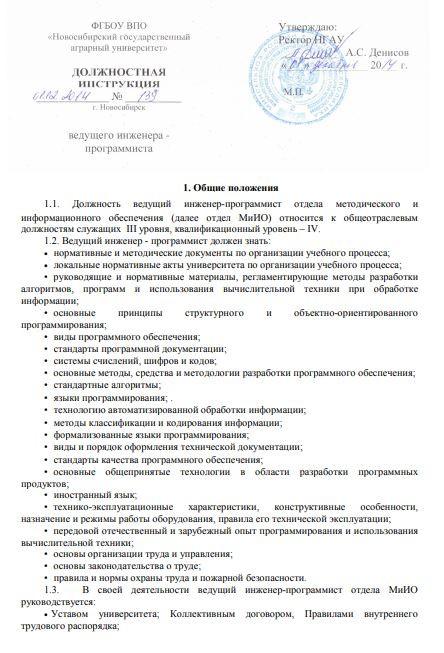 dolzhnostnaya-instrukciya-vedushchego-inzhenera004