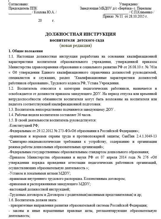 dolzhnostnaya-instrukciya-vospitatelya001