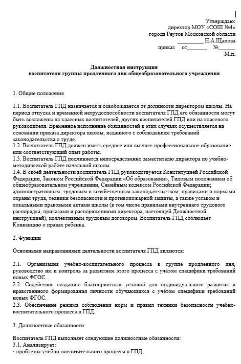 dolzhnostnaya-instrukciya-vospitatelya002