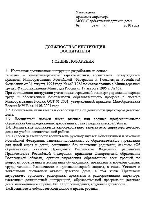 dolzhnostnaya-instrukciya-vospitatelya003