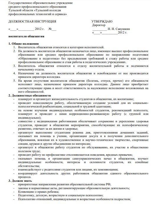 dolzhnostnaya-instrukciya-vospitatelya004