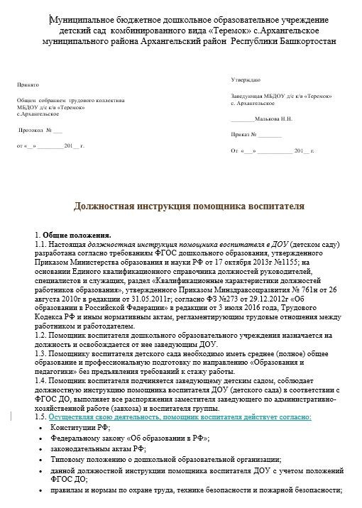 dolzhnostnaya-instrukciya-vospitatelya005