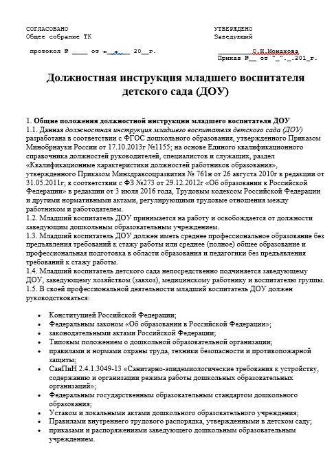 dolzhnostnaya-instrukciya-vospitatelya006