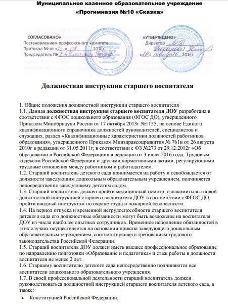 dolzhnostnaya-instrukciya-vospitatelya007