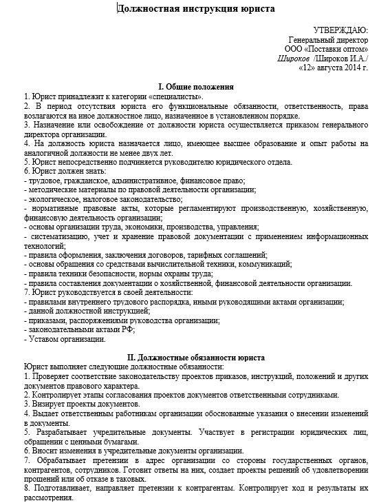 dolzhnostnaya-instrukciya-yurista003