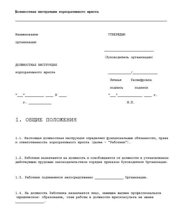 dolzhnostnaya-instrukciya-yurista004