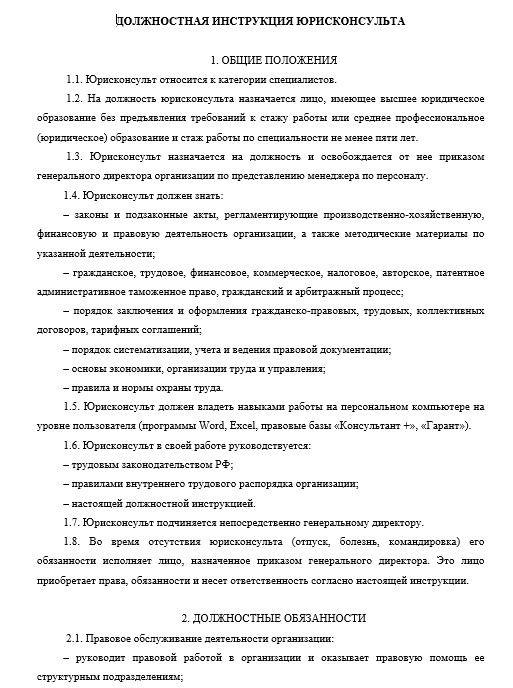 dolzhnostnaya-instrukciya-yurista006