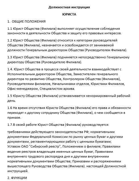 dolzhnostnaya-instrukciya-yurista007
