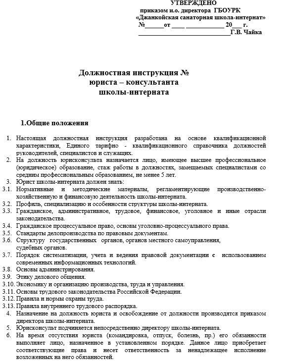dolzhnostnaya-instrukciya-yurista008