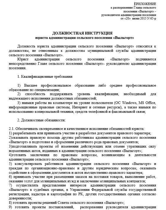 dolzhnostnaya-instrukciya-yurista009