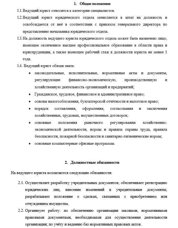 dolzhnostnaya-instrukciya-yurista010