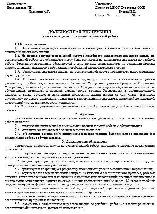 dolzhnostnaya-instrukciya-zamestitelya-direktora-shkoly001