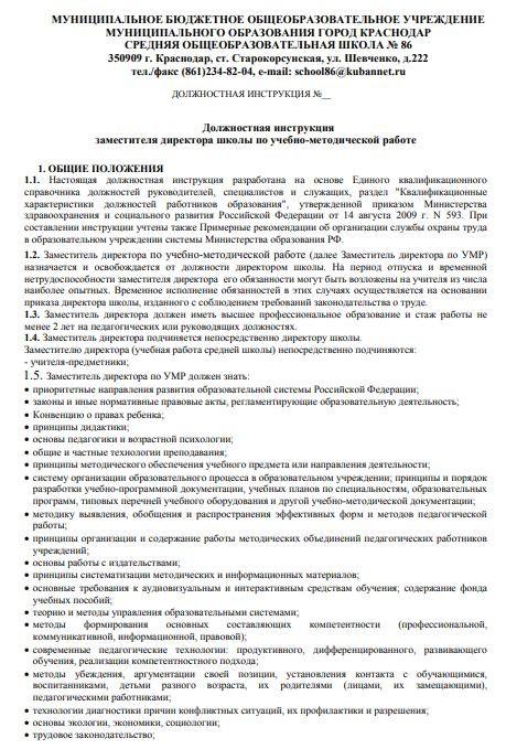 dolzhnostnaya-instrukciya-zamestitelya-direktora-shkoly003