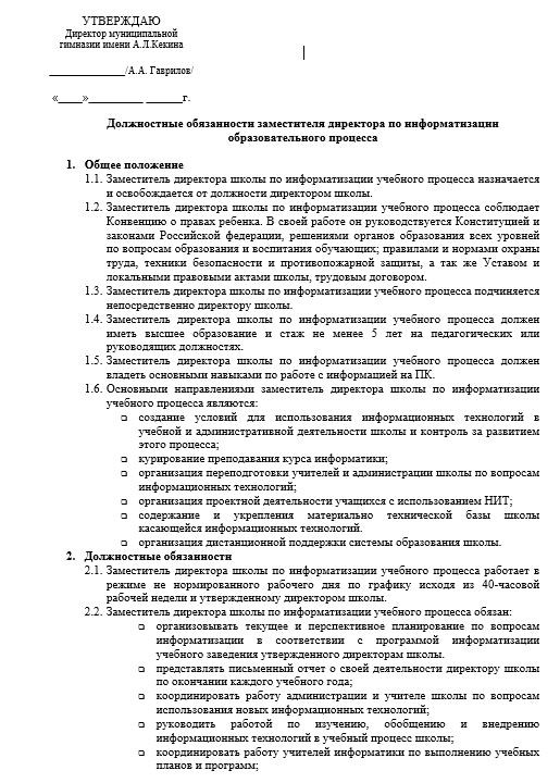 dolzhnostnaya-instrukciya-zamestitelya-direktora-shkoly005