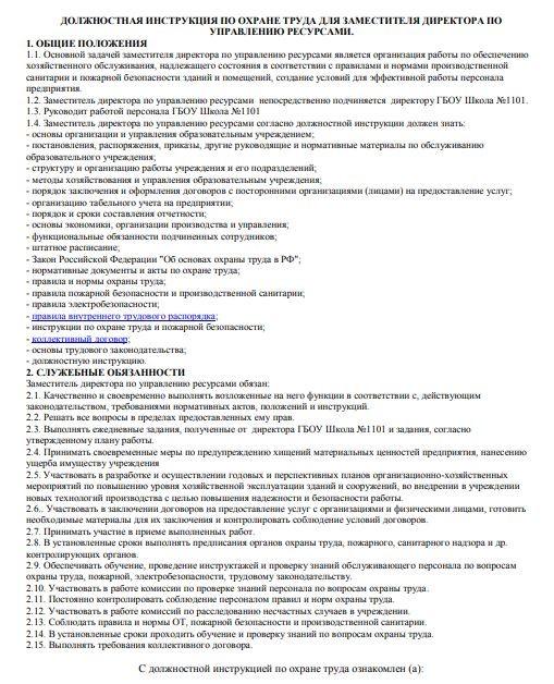 dolzhnostnaya-instrukciya-zamestitelya-direktora-shkoly006