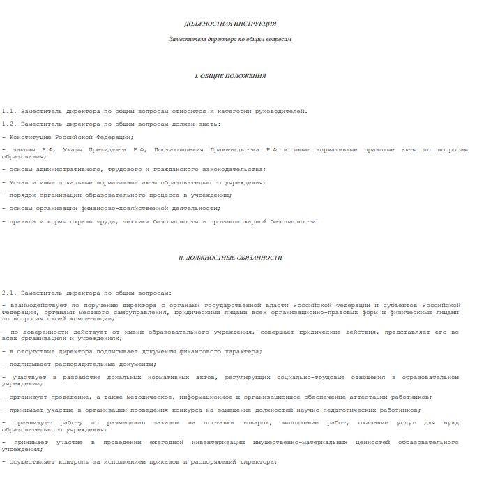 dolzhnostnaya-instrukciya-zamestitelya-direktora-shkoly007